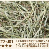 カナチモ2番刈り 800g KT2-J02