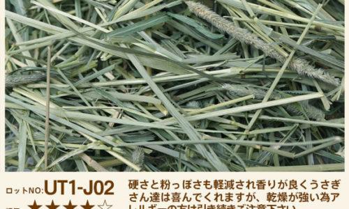 UT1-J02