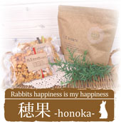 穂果-honoka-
