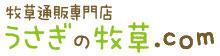 うさぎの牧草.com