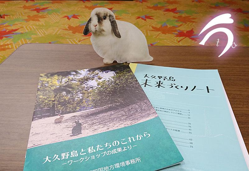 大久野島未来づくりシンポジウム - ココロのおうちのうさぎLife